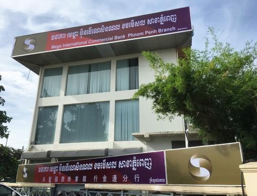 兆豐銀擴展東協金融版圖 柬埔寨增設支行獲准